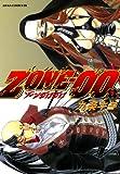 ZONE-00(7) (あすかコミックスDX)