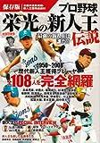 プロ野球栄光の新人王伝説―1950~2008 歴代新人王獲得プレイヤー全108人を完全網羅