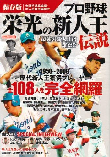 プロ野球栄光の新人王伝説―1950~2008 歴代新人王獲得プレイヤー全108人を完全網羅 (OAK MOOK 282)