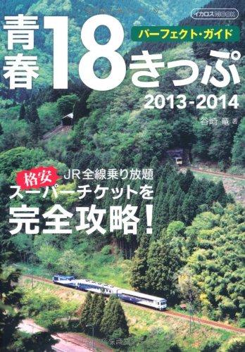 青春18きっぷパーフェクトガイド2013-2014 (イカロス・ムック)