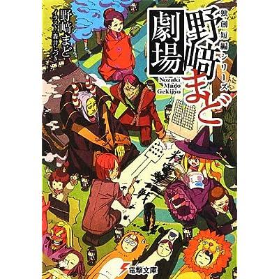 独創短編シリーズ 野﨑まど劇場 (電撃文庫)