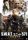 S.W.A.T.ユニット571 人質奪還作戦 [DVD]