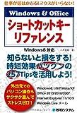 仕事が倍はかどる!マウスがいらない!Windows & Officeショートカットキーリファレンス―Windows8対応