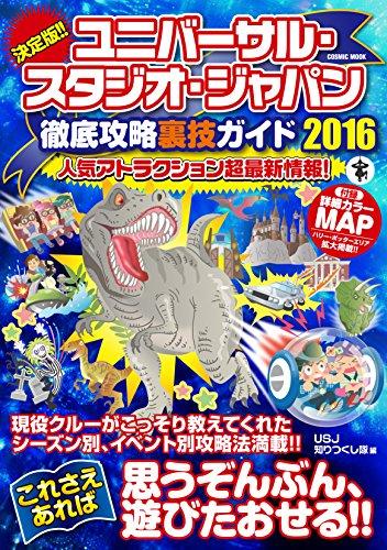 決定版!! ユニバーサル・スタジオ・ジャパン徹底攻略裏技ガイド 2016 (COSMIC MOOK)