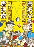物々冒険記×お怪物図鑑 / 唐沢 なをき のシリーズ情報を見る