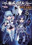この人類域のゼルフィー 5巻 (ヤングキングコミックス)