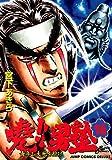暁!!男塾―青年よ、大死を抱け (16) (ジャンプ・コミックスデラックス)