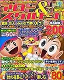 アロー & スケルトンパル 2011年 10月号 [雑誌] [雑誌] / 英和出版社 (刊)