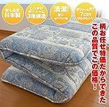 ボリューム3層式敷布団(東レセベリス綿使用・柄おまかせ) シングル ブルー 30090102