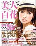 美人百花 2008年 07月号 [雑誌]