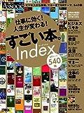 仕事に効く!人生が変わる! すごい本。Index(インデックス) (日経BPムック)