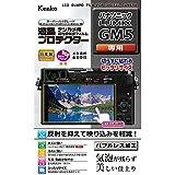 Kenko 液晶保護フィルム 液晶プロテクター Panasonic LUMIX GM5用 KLP-PAGM5