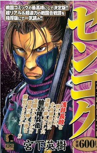 センゴク 小谷城虎口攻め 編 (プラチナコミックス)