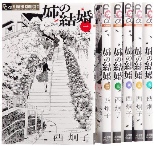 姉の結婚 コミック 1-6巻セット