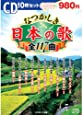 なつかしき日本の歌 ( CD10枚組 ) BCD-008