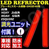 ヴォクシー ノア エスクァイア 80系 LEDリフレクター 車検対応 調光ユニット付属 標準グレード用 Zs/Si非対応