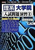 理系大学院入試問題演習〈4〉基礎数学編 (I・O BOOKS)