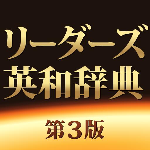 リーダーズ英和辞典 第3版アプリ★SALE★【ビッグローブ辞書】