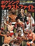 ボクシング ザ・ラストファイト 2015年 10 月号 [雑誌]: ボクシングマガジン 増刊