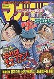 マガジン SPECIAL ( スペシャル ) 2010年 4/5号 [雑誌]