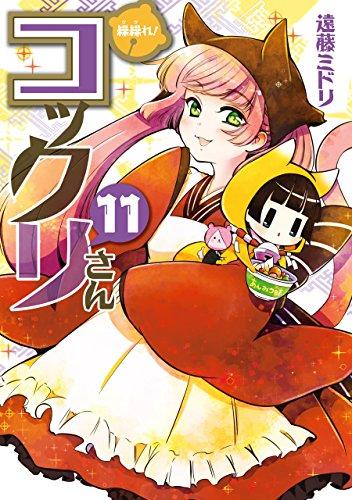 繰繰れ! コックリさん 11巻 (デジタル版ガンガンコミックスJOKER)