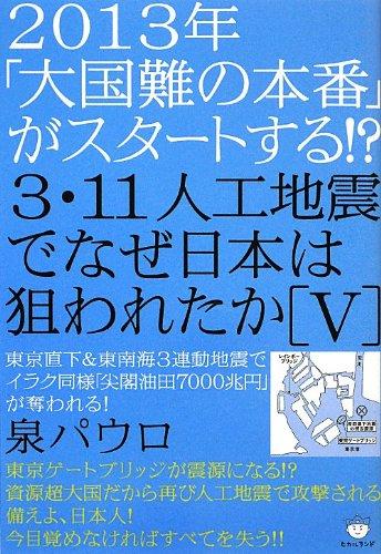 2013年「大国難の本番」がスタートする!? 3・11人工地震でなぜ日本は狙われたか[V] 東京直下&東南海3連動地震でイラク同様「尖閣油田7000兆円」が奪われる!(超☆はらはら)