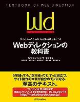 Webディレクションの教科書