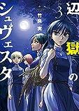 辺獄のシュヴェスタ 3 (ビッグコミックス)