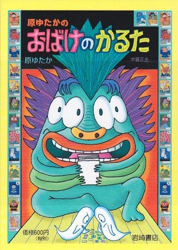 Ghost of Yutaka Hara karuta (card game)