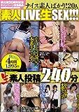 素人LIVE生SEX!!! 20人 [DVD]