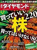 週刊 ダイヤモンド 2014年 2/8号 [雑誌]