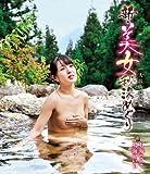 新・美女秘湯めぐり 大沢山温泉編 [Blu-ray]