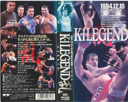 K-1 LEGEND 乱 [VHS]