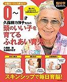脳科学おばあちゃん 久保田カヨ子先生の0?1才頭のいい子を育てるふれあい育児