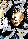 シマウマ(11) ヤングキングコミックス