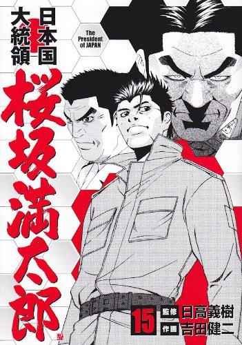 日本国大統領桜坂満太郎 15 (BUNCH COMICS)