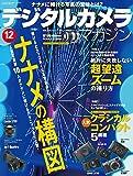 デジタルカメラマガジン 2014年12月号[雑誌]