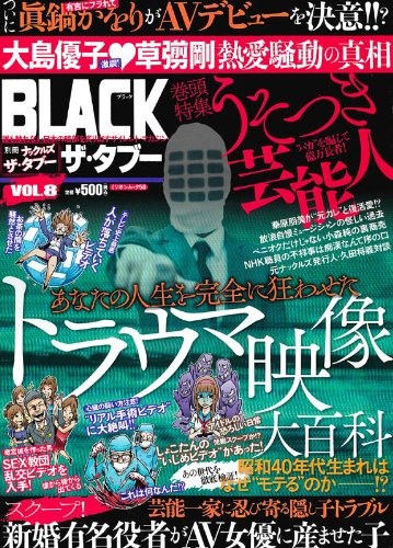 BLACKザ・タブー vol.8 (ミリオンムック 58)