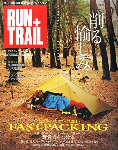 RUN+TRAIL(12) 2015年 06 月号 [雑誌]: マクール 増刊