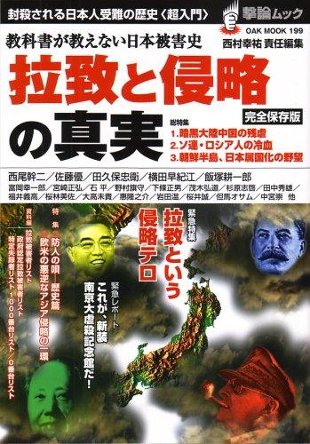拉致と侵略の真実 完全保存版-教科書が教えない日本被害史 (OAK MOOK 199 撃論ムック)