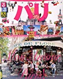 るるぶパリ'09 (るるぶ情報版 B 3)