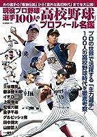 現役プロ野球選手100人の「高校野球」プロフィール名鑑 (G-MOOK)