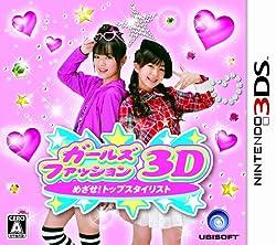 ガールズファッション3D☆めざせ!トップスタイリスト