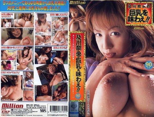 及川奈央 巨乳を味わえ!! [VHS]