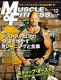 『マッスル・アンド・フィットネス日本版』2009年12月号