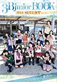 3Bjunior BOOK 2014 summer 〜3Bjuniorの夏休み〜 (TOKYO NEWS MOOK 436号)