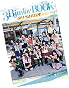 3Bjunior BOOK 2014 summer〜3Bjuniorの夏休み〜 (TOKYO NEWS MOOK 436号)