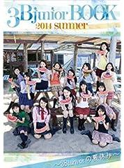 3Bjunior BOOK 2014 summer 03Bjuniorの夏休み0 (TOKYO NEWS MOOK 436号)