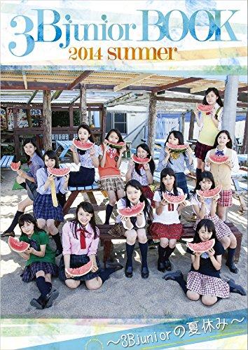 3Bjunior BOOK 2014 summer 〜3Bjuniorの夏休み〜 (TOKYO NEWS MOOK 436号)