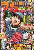 マガジン SPECIAL (スペシャル) 2011年 2/5号 [雑誌]